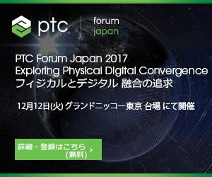 PTC Forum Japan 2017出展のお知らせ
