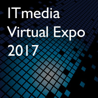 ITmedia Virtual EXPO 2017 秋