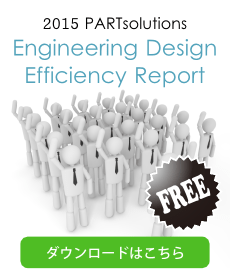PARTsolutions_2015-Engineering-Efficiency-Report